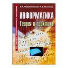 Computer science.Theory and practice.Ostreikovskaya V. A.