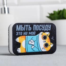Губка для мытья посуды «Мыть посуду - это не моё» 9х6 см