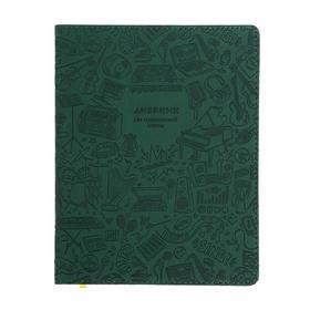 Дневник для музыкальной школы Music pattern.Green, иск. кожа, ляссе, тонированный блок, 70 г/м2, 48 листов