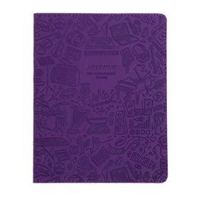 Дневник для музыкальной школы Music pattern.Violet, иск. кожа, ляссе, тонированный блок, 70 г/м2, 48 листов