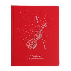 Дневник для музыкальной школы Violin, твёрдая обложка, иск. кожа, ляссе, тонир. блок, тиснение фольгой, 48 листов