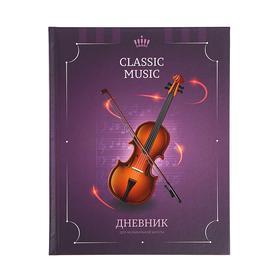 Дневник для музыкальной школы «Классика.Скрипка», твёрдая обложка, матовая ламинация, выборочный лак, 48 листов