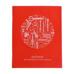 Дневник для музыкальной школы «Музыкальные инструменты», обложка мелованный картон, ВД-лак, 48 листов