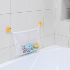 Сетка для игрушек и мелочей на присосках «Утята», 38×27 см - фото 4636574