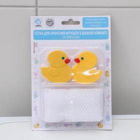 Сетка для игрушек и мелочей на присосках «Утята», 38×27 см - фото 4636576