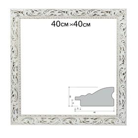 Рама для картин (зеркал) 40 х 40 х 4 см, дерево, «Версаль», цвет бело-золотой