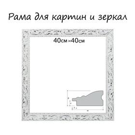 Рама для картин (зеркал) 40 х 40 х 4 см, дерево, «Версаль», цвет бело-серебристый