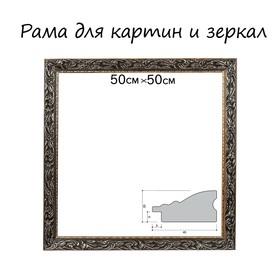 Рама для картин (зеркал) 50 х 50 х 4 см, дерево, «Версаль», цвет золотой