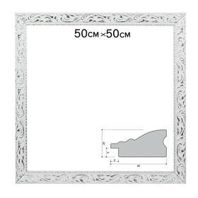 Рама для картин (зеркал) 50 х 50 х 4 см, дерево, «Версаль», цвет бело-серебристый