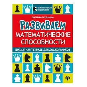 Шахматная тетрадь для дошкольников «Развиваем математические способности», Прудникова Е.А.