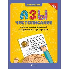 Азы чистописания:много-много прописей с задан. Изд. 4-е. Саглик Ю.