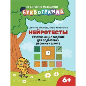 Нейротесты:развивающие задания для подг.ребенка к школе:6+. Шишкова С.Ю.