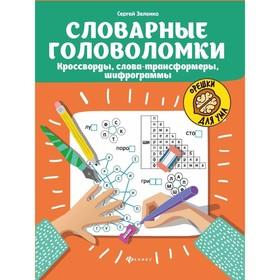 «Словарные головоломки: кроссворды, слова-трансформеры, шифрограммы», Зеленко С.В.