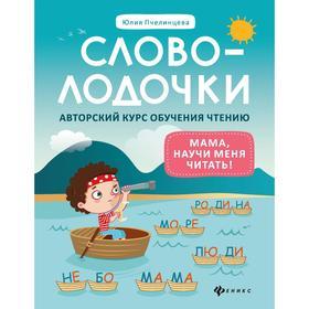 Авторский курс обучения чтению «Словолодочки: мама, научи меня читать!», издание 4-е, Пчелинцева Ю.