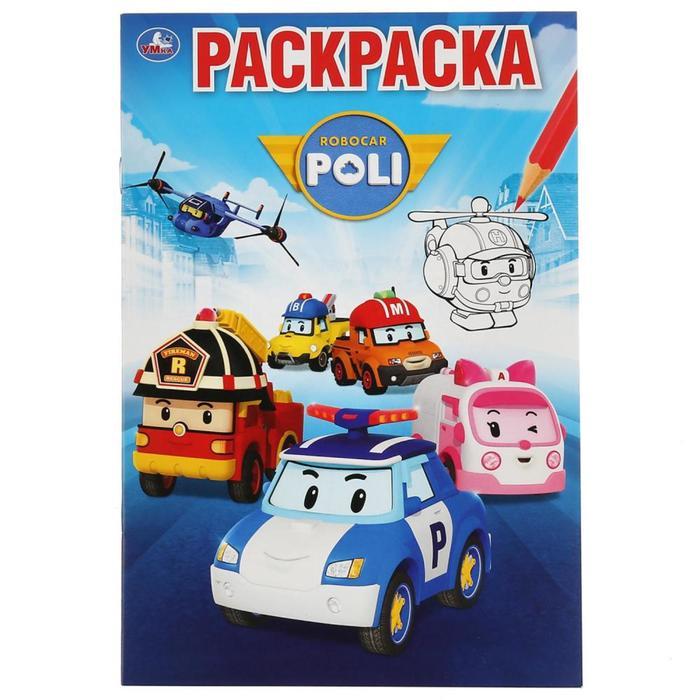 Первая раскраска «Робокар Поли», 16 стр., А5 - фото 282124140