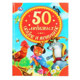 50 любимых сказок и потешек, 48 стр.
