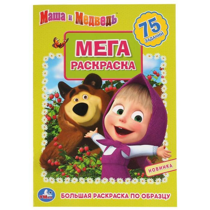 Большая раскраска «Маша и медведь», А3, 12 стр. - фото 282124158