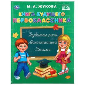 «Книга будущего первоклассника», М.А. Жукова. 96 стр.