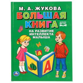 A big book on the development of a baby's intelligence. M.A. Zhukov.