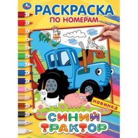"""Раскраска по номерам """"Синий трактор"""". 16 стр."""