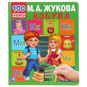 «Азбука», М.А. Жукова, 12 стр.