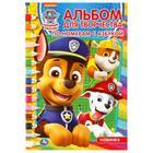 Раскраска по номерам с азбукой «Щенячий патруль» А5, 16 стр. - фото 282124163