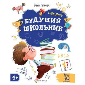 Память. Изд. 2-е. Петрова Е.