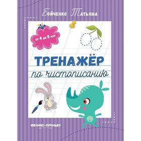 Тренажер по чистописанию. От 4 до 5 лет. Прописи. Бойченко Т. Изд. 2-е