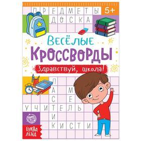 Кроссворды «Здравствуй, школа!», 16 стр.