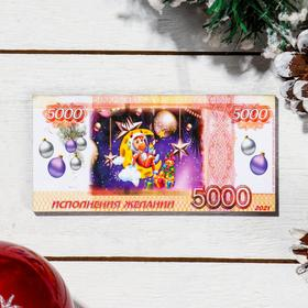 "Wooden magnet 5000 rubles "" Symbol 2021. Wish fulfillment"", with holography, 11.8×5.7 cm"