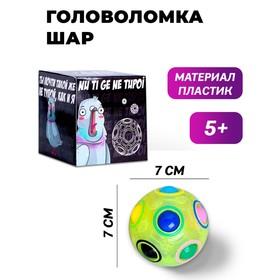 Головоломка шар «Ты же не тупой», цвет зелёный