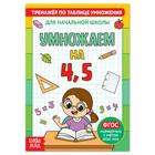 """The book """" Simulator for the multiplication table. Multiplication by 4 and 5"""", 12 pages"""