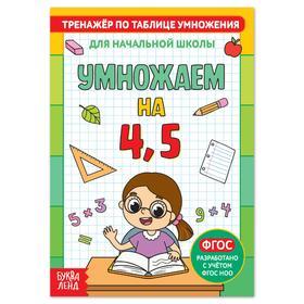 Книга 'Тренажёр по таблице умножения. Умножение на 4 и 5', 12 стр Ош