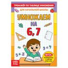 """The book """" Simulator for the multiplication table. Multiplication by 6 and 7"""", 12 pages"""