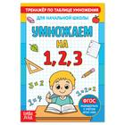 """The book """" Simulator for the multiplication table. Multiplication by 1, 2 and 3"""", 12 pages"""