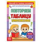 """Book """"Simulator for repeating the multiplication table"""", 12 pages"""