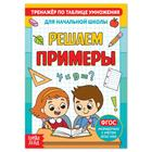 """The book """" Simulator for the multiplication table. Solving examples"""", 12 pages"""