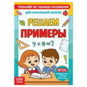 Книга «Тренажёр по таблице умножения. Решаем примеры», 12 стр.
