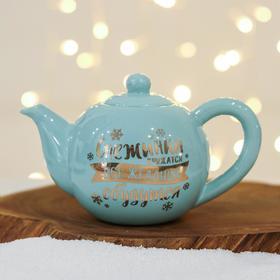 Чайник «Все желания сбудутся», 400 мл