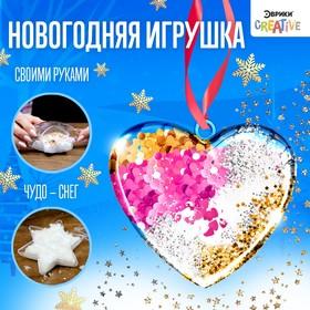 Набор для опытов «Новогодняя игрушка своими руками», сердечко