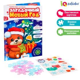 Игровой набор со светящимися наклейками «Загадочный Новый год»