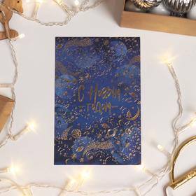 "Postcard on watercolor cardboard ""cosmos"", embossed, 10 x 15 cm"