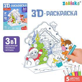 3D-Раскраска «С Новым годом» 3 в 1 Ош