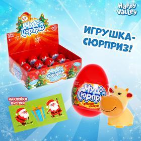 Яйцо-сюрприз «Чудо-сюрприз», бычок