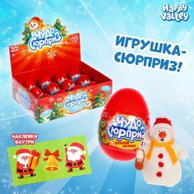 Яйцо-сюрприз «Чудо-сюрприз», фигурка снеговик МИКС