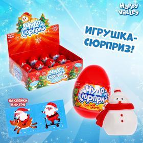 Яйцо-сюрприз «Чудо-сюрприз», снеговик МИКС