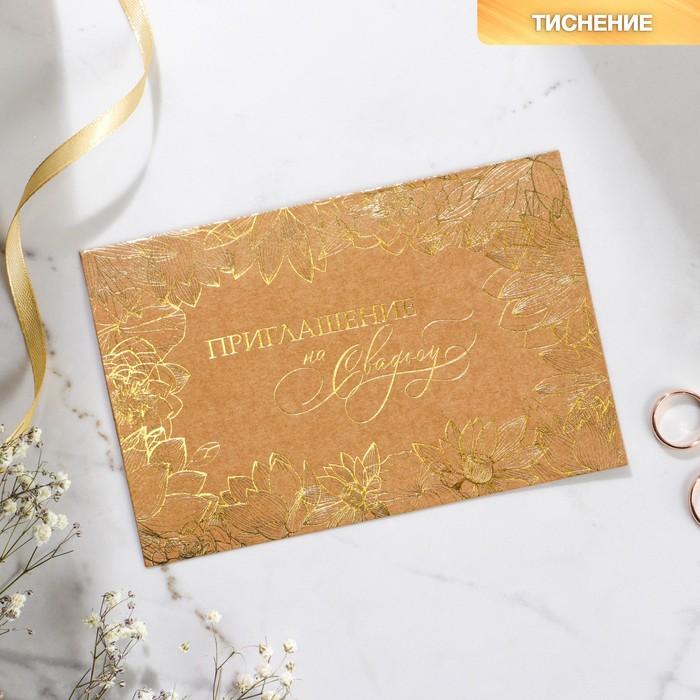 Свадебное приглашение Flowers, крафт, с тиснением, 16 х 10,5 см - фото 495726