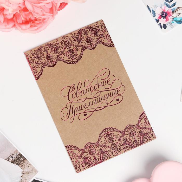 Свадебное приглашение «Кружева», крафт, с тиснением, 16 х 10,5 см - фото 495729