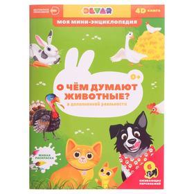 Мини-энциклопедия 4D «О чем думают животные»