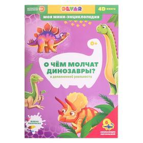 Мини-энциклопедия 4D «О чем молчат динозавры»